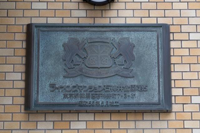 ライオンズマンション石神井公園第5の看板