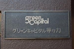 グリーンキャピタル等々力の看板