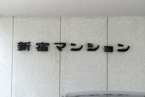 新宿マンションの看板