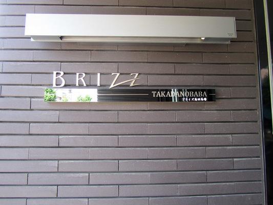 ブライズ高田馬場の看板