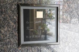 ルーブル西荻窪弐番館の看板