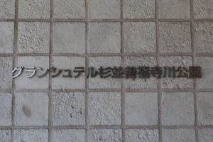 グランシュテル杉並善福寺川公園の看板