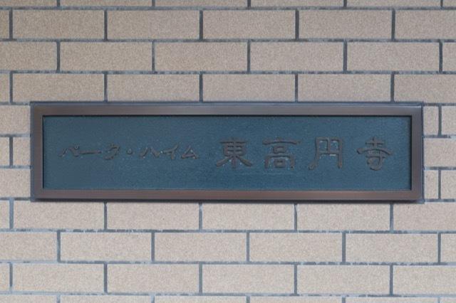 パークハイム東高円寺の看板