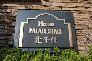 日神パレステージ北千住の看板