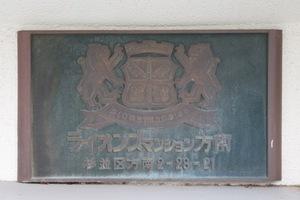 ライオンズマンション方南の看板