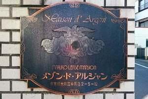 メゾン・ド・アルジャンの看板