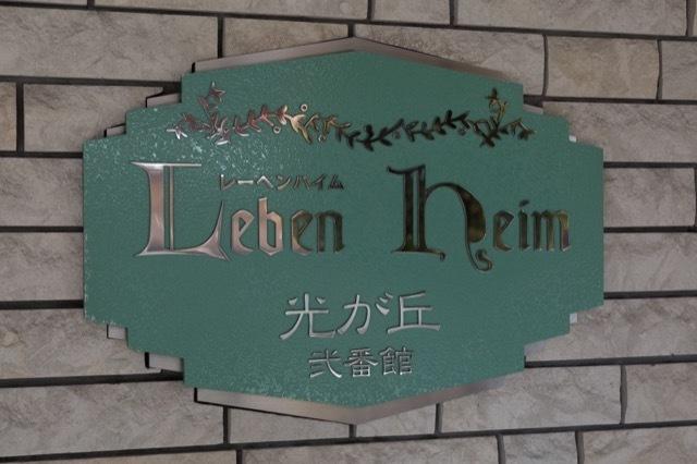 レーベンハイム光が丘弐番館の看板