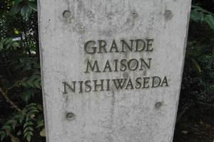グランドメゾン西早稲田の看板