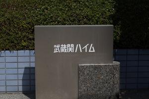 武蔵関ハイムの看板