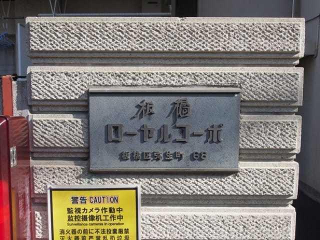 板橋ローヤルコーポの看板