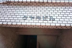 ケヤキビルの看板