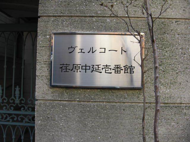 ヴェルコート荏原中延壱番館の看板
