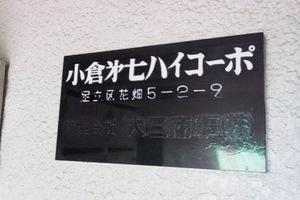 小倉第7ハイコーポの看板