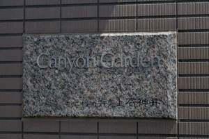 キャニオンガーデン上石神井の看板