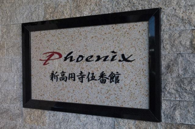 フェニックス新高円寺伍番館の看板