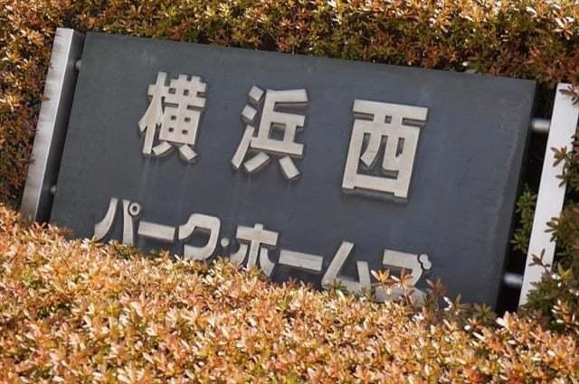 横浜西パークホームズの看板