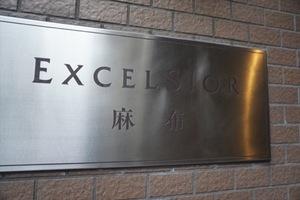 エクセルシオール麻布の看板