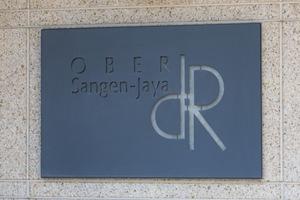 オーベル三軒茶屋dRの看板