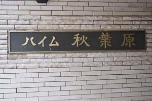 ハイム秋葉原の看板
