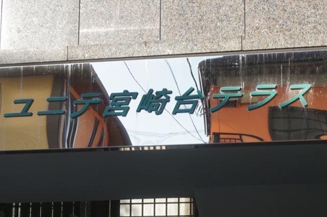 ユニテ宮崎台テラス(A〜D棟)の看板