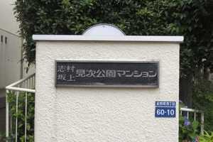 志村坂上見次公園マンションの看板