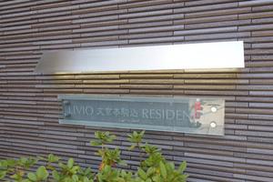 リビオ文京本駒込レジデンスの看板