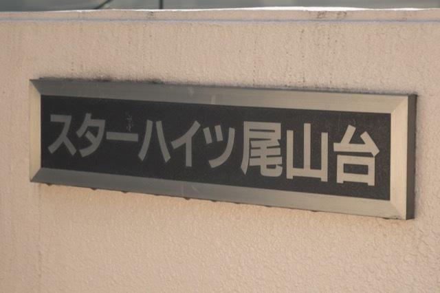 スターハイツ尾山台の看板