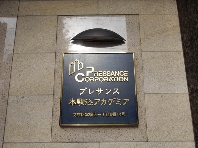 プレサンス本駒込アカデミアの看板