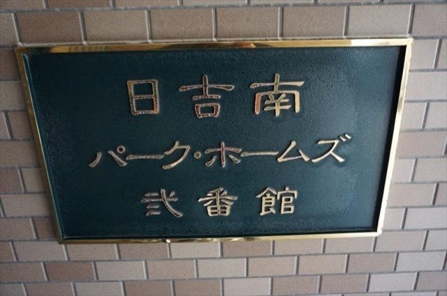 日吉南パークホームズ2番館の看板