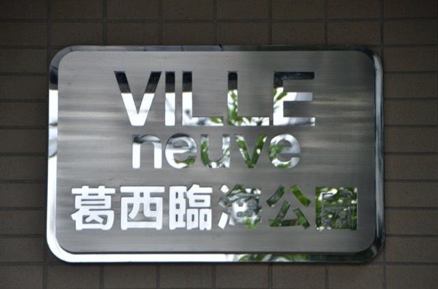 ヴィルヌーブ葛西臨海公園の看板