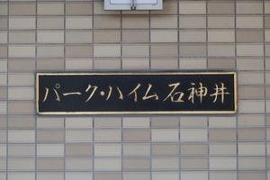 パークハイム石神井の看板