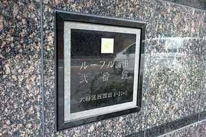 ルーブル蒲田弐番館の看板