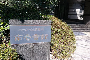 パークハウス多摩川南1番館の看板