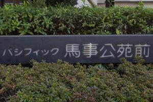 パシフィック馬事公苑前の看板