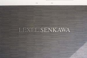レクセル千川の看板