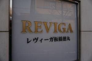 レヴィーガ板橋徳丸の看板
