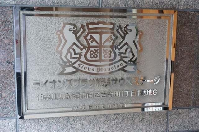 ライオンズプラザ横浜サウスステージの看板