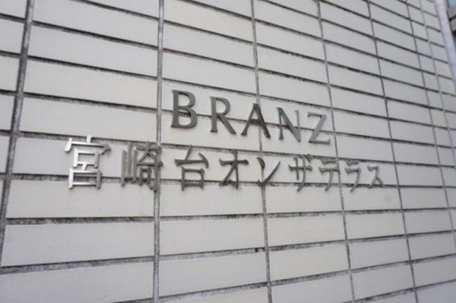 ブランズ宮崎台オンザテラスの看板