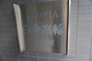 イトーピア白金高輪弐番館の看板
