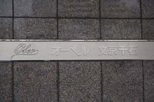 オーベル文京千石の看板