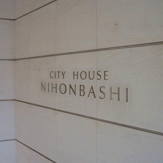 シティハウス日本橋の看板