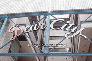 ディアシティ赤坂一ツ木館の看板