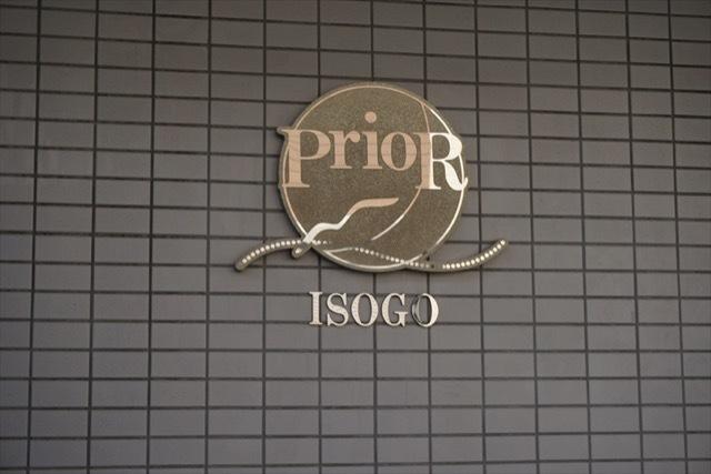 プリオール磯子の看板