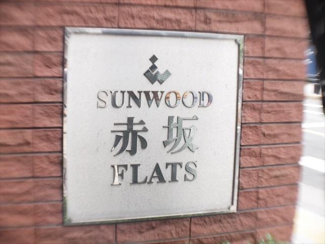 サンウッド赤坂フラッツの看板