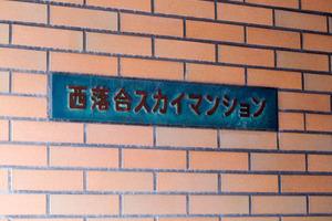 西落合スカイマンションの看板