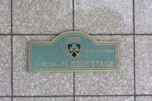 アーバンキャッスル立石3ステージの看板