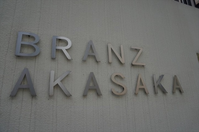 ブランズ赤坂の看板