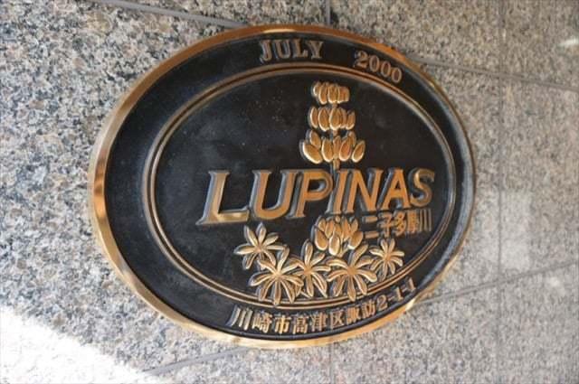 ルピナス二子多摩川の看板