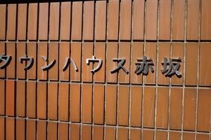 タウンハウス赤坂の看板