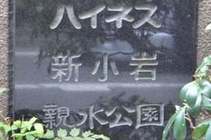 ハイネス新小岩親水公園の看板